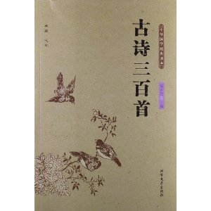 中华国学经典读本--古诗三百首图片