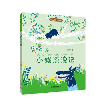 拼音王国· 名家经典书系:小猫流浪记