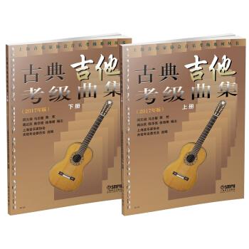 古典吉他考级曲集 上下册:(2017年版)