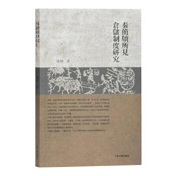 秦简牍所见仓储制度研究