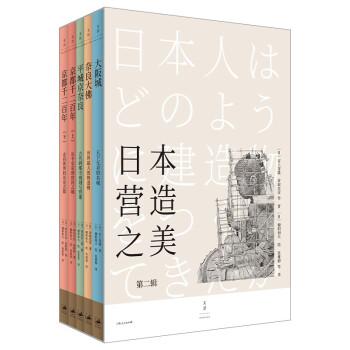 日本营造之美:第二辑