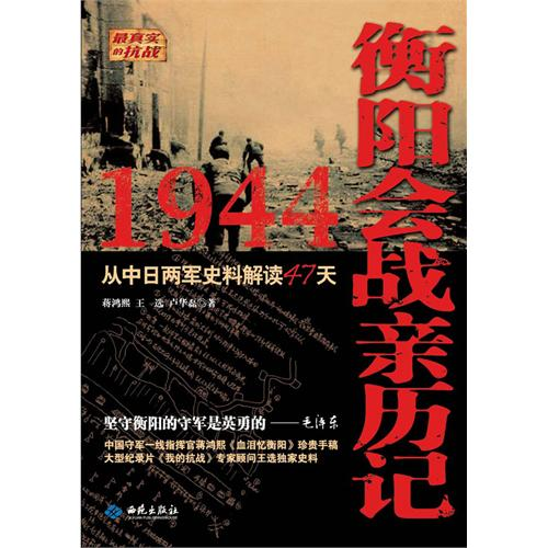 1944衡阳会战亲历记:从中日两军史料解读47天
