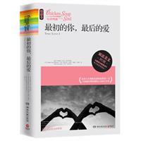 心灵鸡汤:最初的你,最后的爱(连续7年蝉联美国畅销榜第1名,全球最经典权威的心灵成长读物)