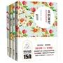 生如夏花:泰戈尔的诗情与画意(共4册)