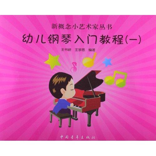 新概念小艺术家丛书-幼儿钢琴入门教程(一)图片