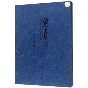 兰苑芳鳌(附光盘中国昆曲六百年)(精)