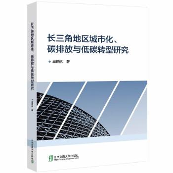 长三角地区城市化、碳排放与低碳转型研究