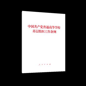 中国共产党普通高等学校基层组织工作条例
