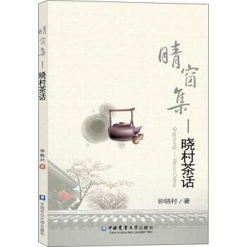 晴窗集:晓村茶话