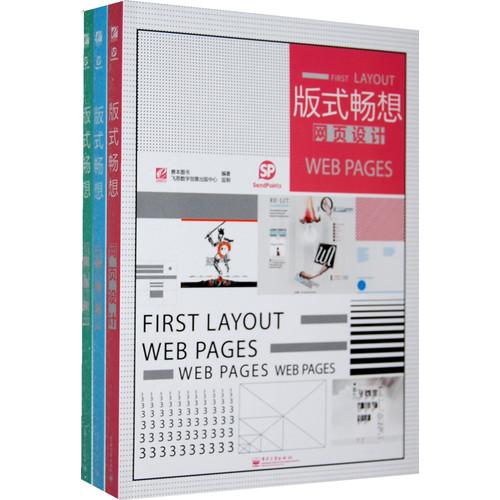 版式畅想,一套3册(国际最新优秀版式设计案例分析)