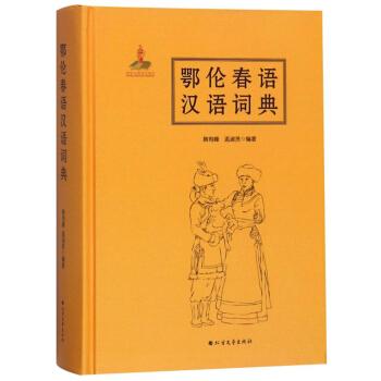 鄂伦春语汉语词典(精)