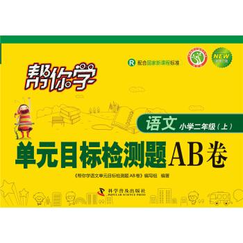 帮你学语文单元目标检测题ab卷(小学二年级上)r配合国家新课程标准