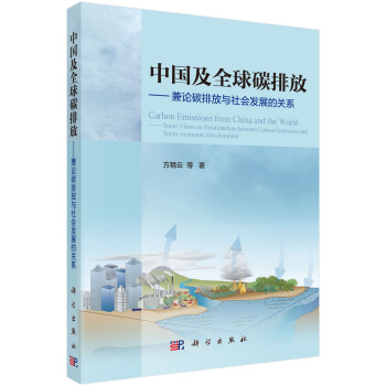 中国及全球碳排放:兼论碳排放与社会发展的关系