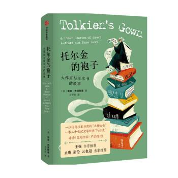 托尔金的袍子:大作家与珍本书的故事