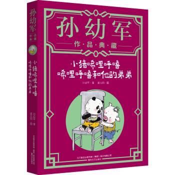 """小猪唏哩呼噜:唏哩呼噜和他的弟弟(典藏版)""""孙幼军工作室""""出品"""