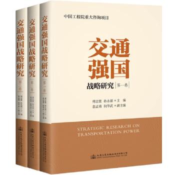 交通强国战略研究(套装共3册)