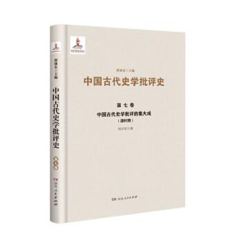 中国古代史学批评的集大成(清时期)(精)/中国古代史学批评史