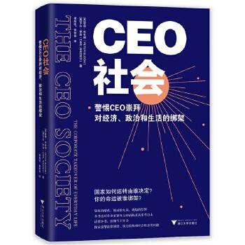 CEO社会:警惕CEO崇拜对经济、政治和生活的绑架