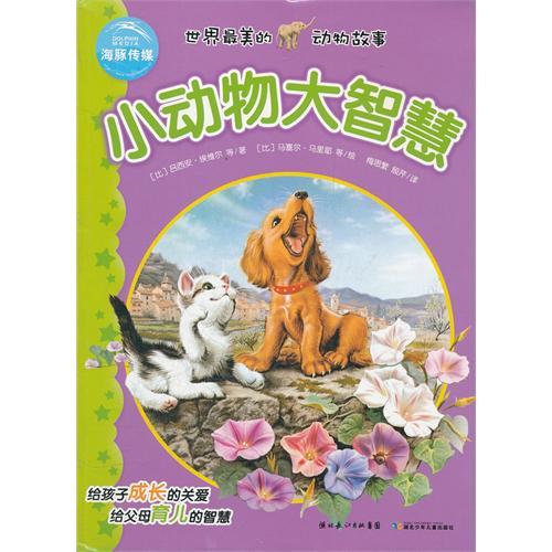 世界最美的动物故事:小动物大智慧