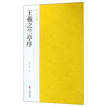 王羲之兰亭序/南山法帖