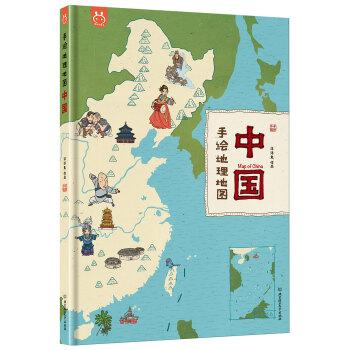手绘地理地图——中国