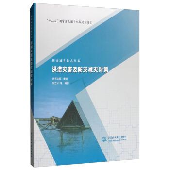洪涝灾害及防灾减灾对策(防灾减灾技术丛书)