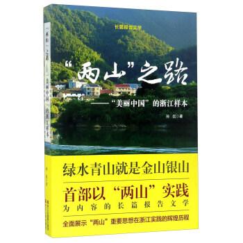 两山之路--美丽中国的浙江样本