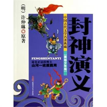 封神演义(美绘少年版)/中国古代文学名著典藏