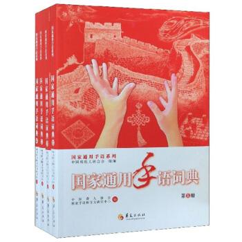 国家通用手语词典(共4册)/国家通用手语系列