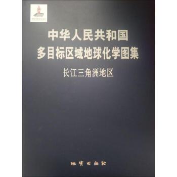 中华人民共和国多目标区域地球化学图集
