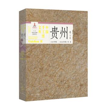 中国手工纸文库 贵州卷 下(普通版)