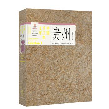 中国手工纸文库 贵州卷 上(普通版)