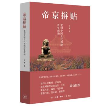 帝京拼贴:重构中国古代都城历史现场