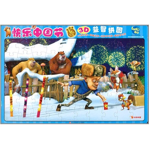 熊出没3D益智拼图:快乐中国节 [平装]
