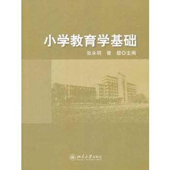 小学教育学基础-百道网