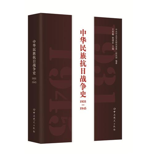 中华民族抗日战争史(1931-1945)