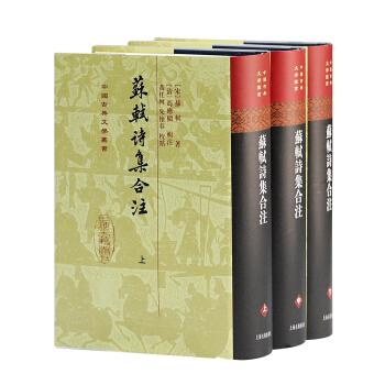 苏轼诗集合注(全三册)