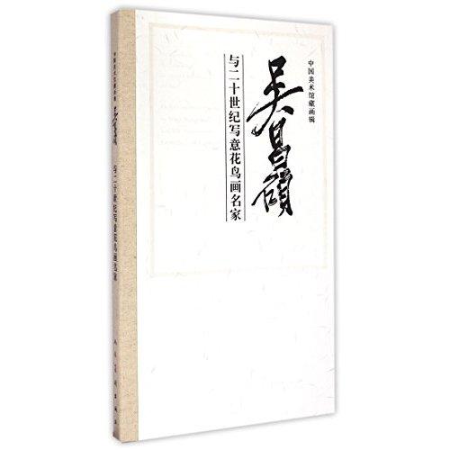 吴昌硕与二十世纪写意花鸟画名家