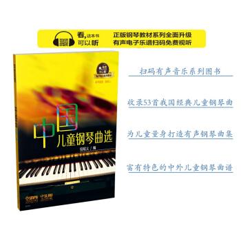 中国儿童钢琴曲选(有声音乐系列图书)