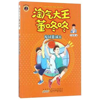 淘气大王董咚咚(校园篮球火)
