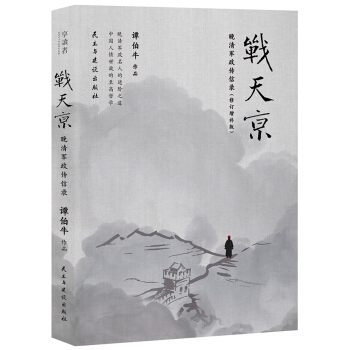 战天京:晚清军政传信录(2017年全新修订增补版)