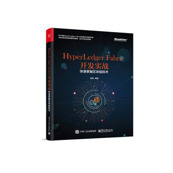 HyperLedger Fabric寮�鍙戝疄鎴樷�斺�斿揩閫熸帉鎻″尯鍧楅摼鎶�鏈�