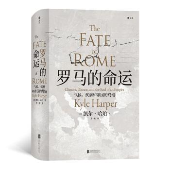 罗马的命运:气候、疾病和帝国的终结(精装)