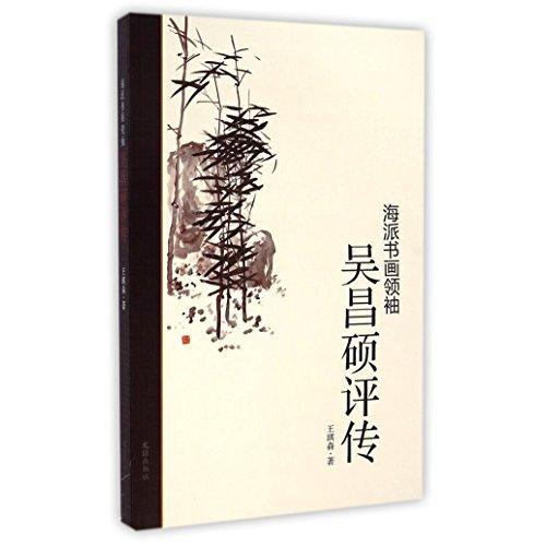 海派书画领袖——吴昌硕评传