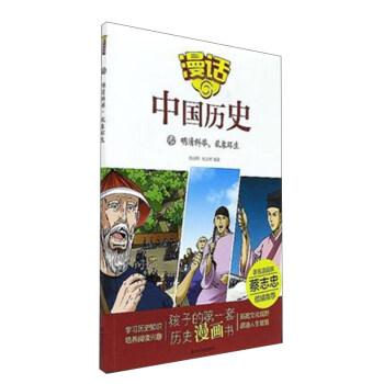 漫话中国历史46:明清科举乱象环生