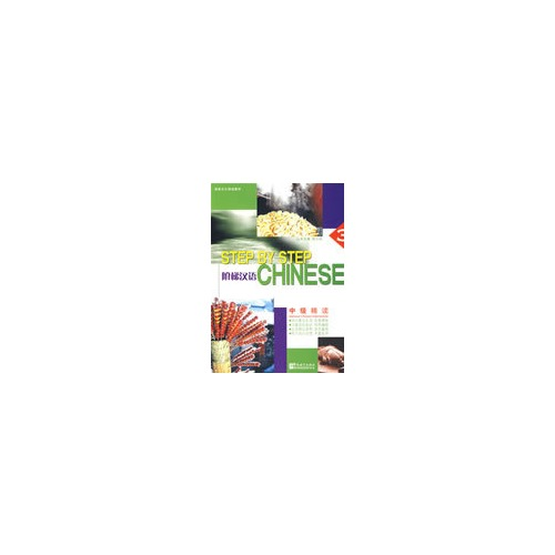 阶梯汉语.中级精读(第3册)