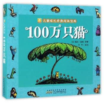 小树苗儿童成长经典阅读宝库:100万只猫