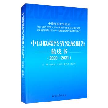 中国低碳经济发展报告蓝皮书(2020-2021)