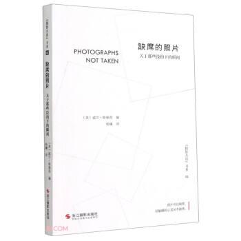 缺席的照片(关于那些没拍下的瞬间)/摄影丛谈书系