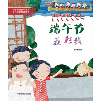 端午节五彩线(附材料包)/中国非物质文化遗产少儿创意体验图画书